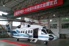 First S-92 helicopter delivered to China's COHC